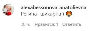 Комментарии поклонников .