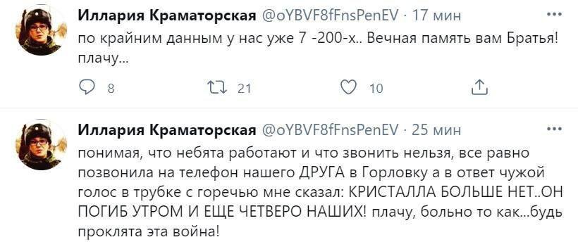 Согласно сообщениям в сети, на Донбассе погибли 7 оккупантов