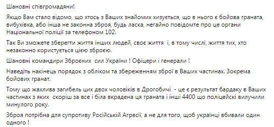 Facebook Антона Геращенко.