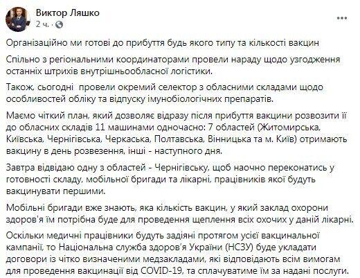 Facebook Виктора Ляшко.