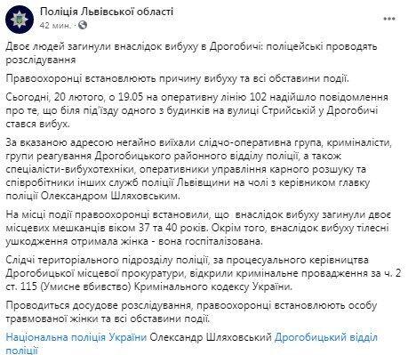 Facebook Нацполиции Львовской области.