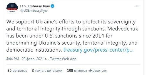 Twitter посольства США в Украине.
