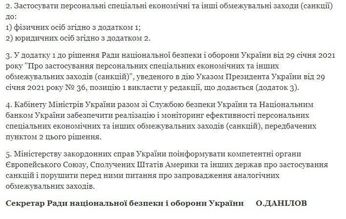 Рішення РНБО про введення санкцій.