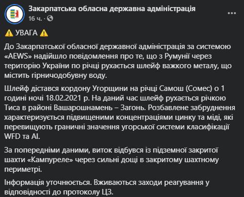 В Україну з Румунії річкою рухається шлейф небезпечних відходів