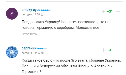 """""""Поздравляю Украину"""""""