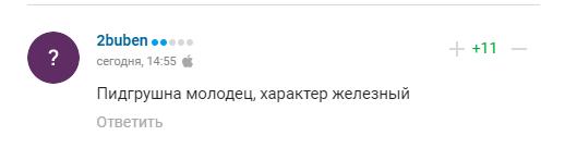 """""""У Пидгрушной железный характер"""""""