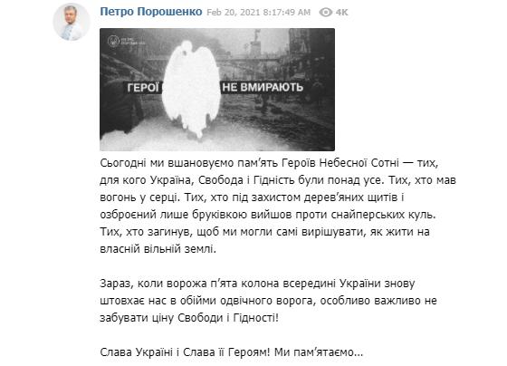Расстрел Небесной Сотни – 7 лет спустя: Украина чтит память Героев Майдана