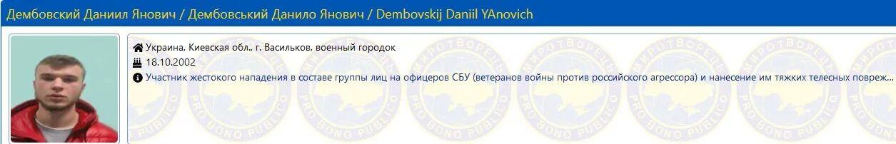 Дембовський Данило