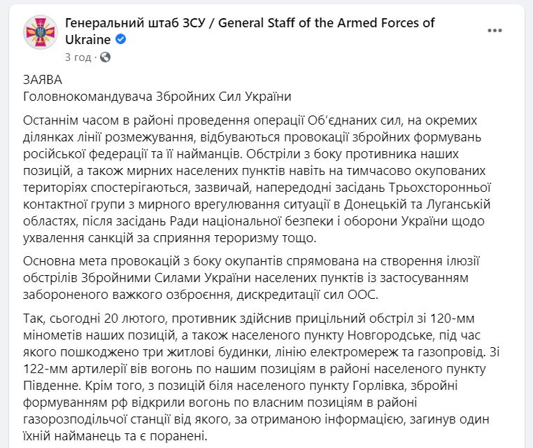 Генштаб заявил о провокациях под Горловкой