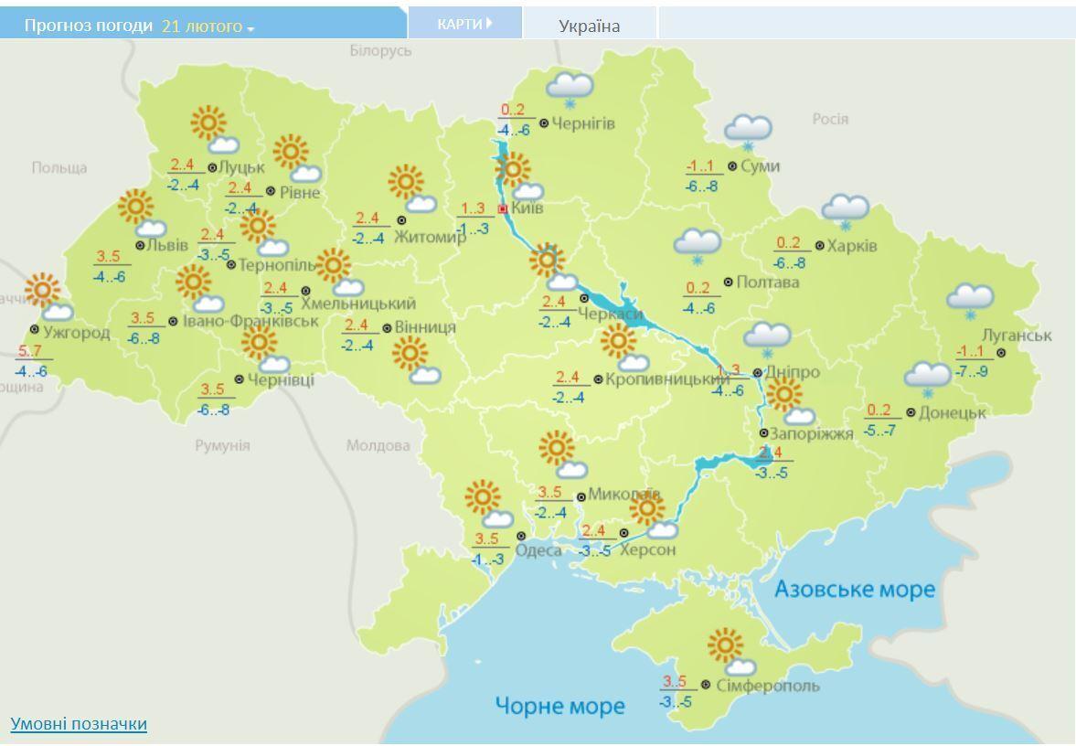 Погода в Україні 21 лютого