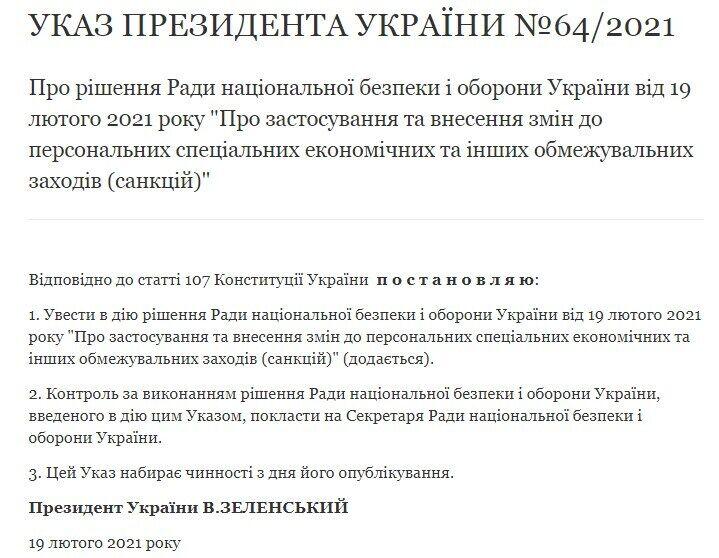 Указ Зеленського про введення в дію рішення РНБО.