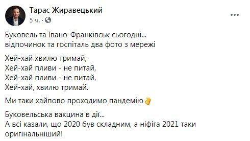 Facebook Тараса Жиравецький.