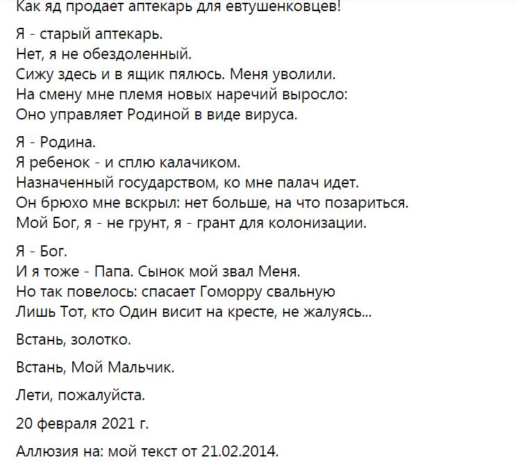 Стих Бильченко о Майдане