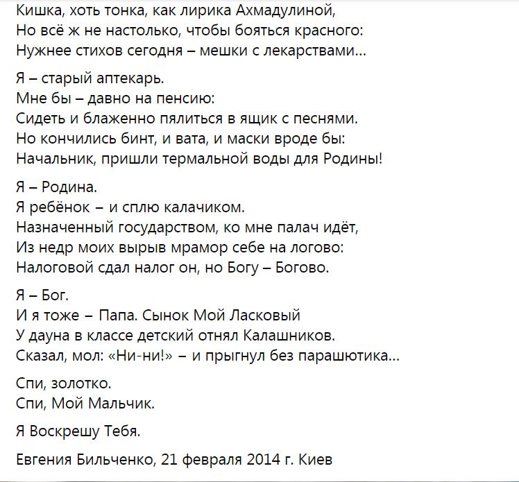 Стих Бильченко о Майдане за 2014 год