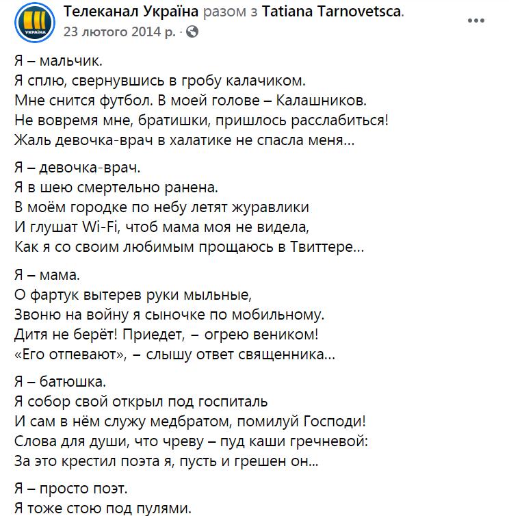 Стихотворение Евгении Бильченко о Революции Достоинства