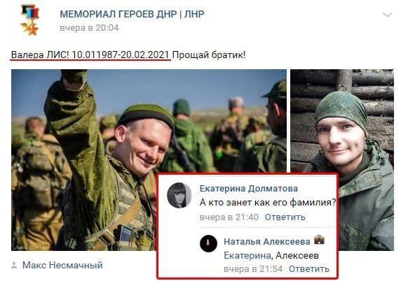 "На Донбассе убит террорист ""ДНР"" Алексеев"