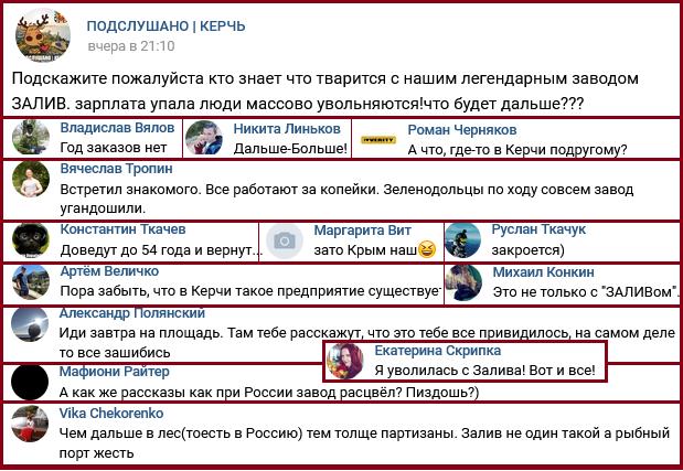 Новости Крымнаша. Мост снова не помог