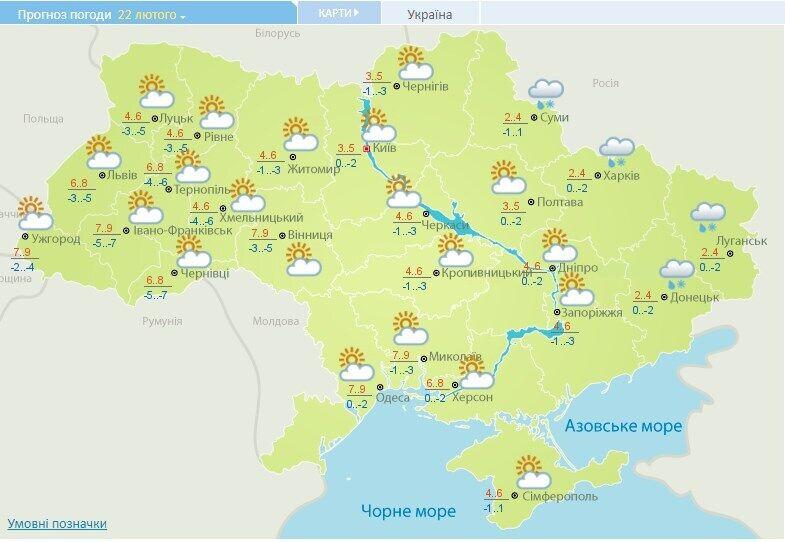 Прогноз погоди в Україні на 22 лютого.