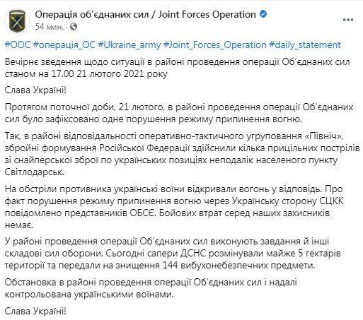 Facebook штаба ООС.