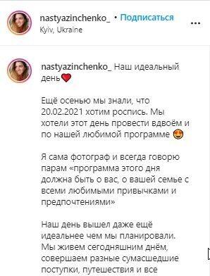 Зинченко рассказала об идеальном дне своей свадьбы