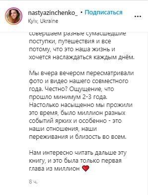 Зинченко рассказала о жизни с Соколюком