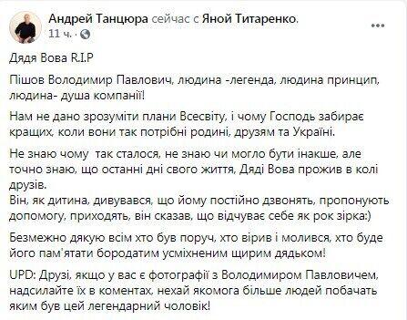 Facebook Андрея Танцюры.