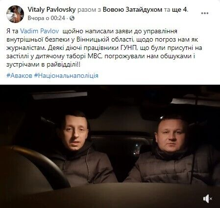 Протягом вечора активісти отримували погрози від заступників Іщенко