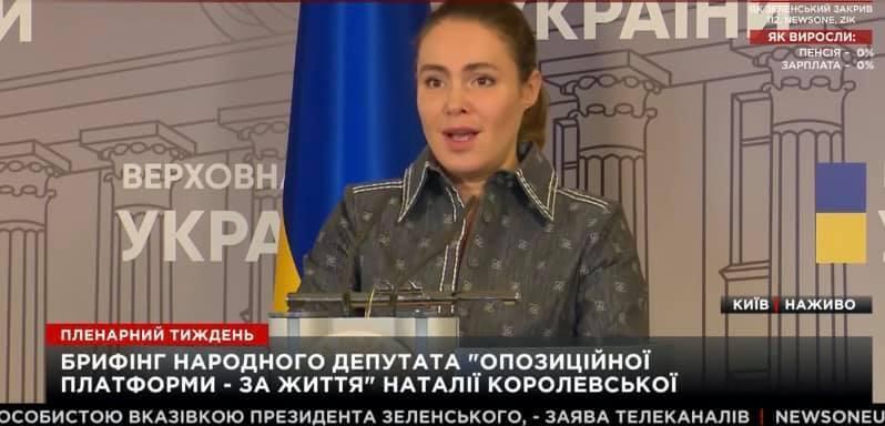 Наталья Королевская на брифинге