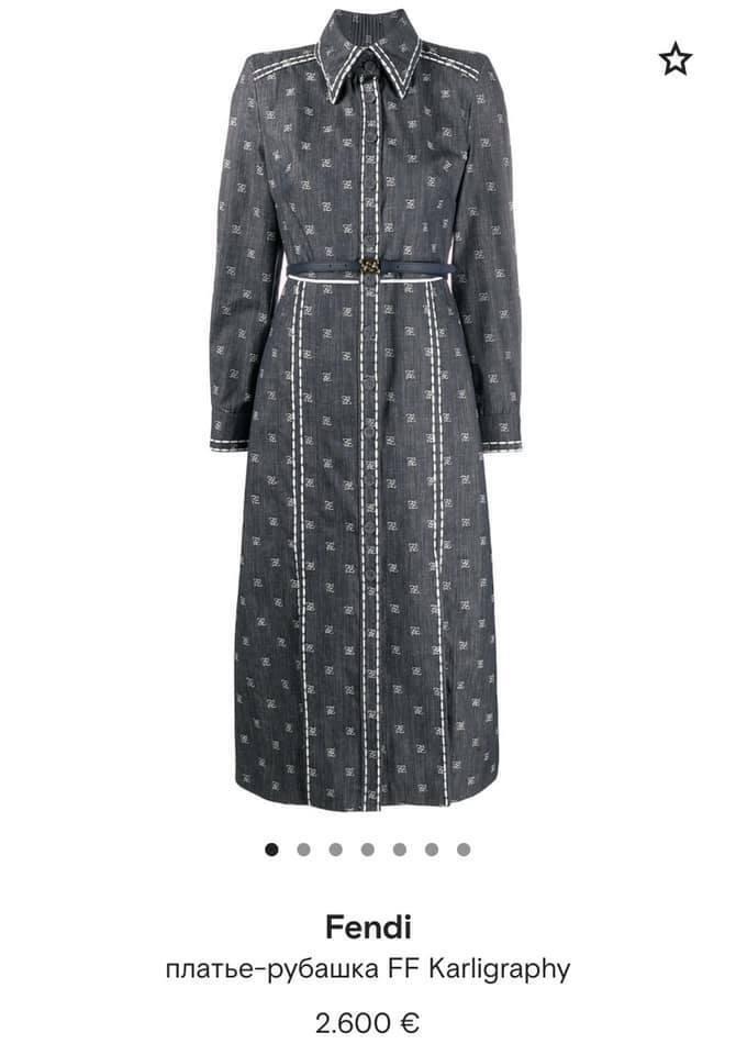 Платье за 2600 евро