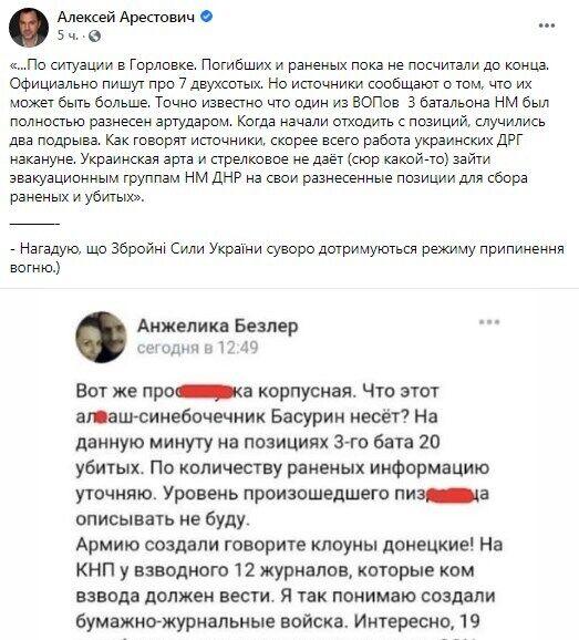 Facebook Алексея Арестовича.