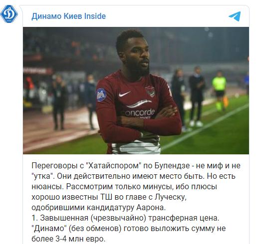 """""""Динамо"""" готово заплатить 3-4 миллиона евро"""