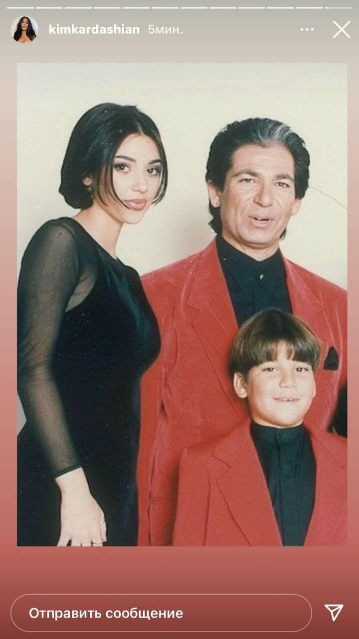 Ким Кардашьян в юности со своим отцом