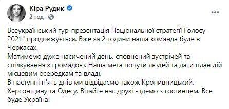 """Рудик рассказала о продолжении тура партии """"Голос"""" по Украине"""