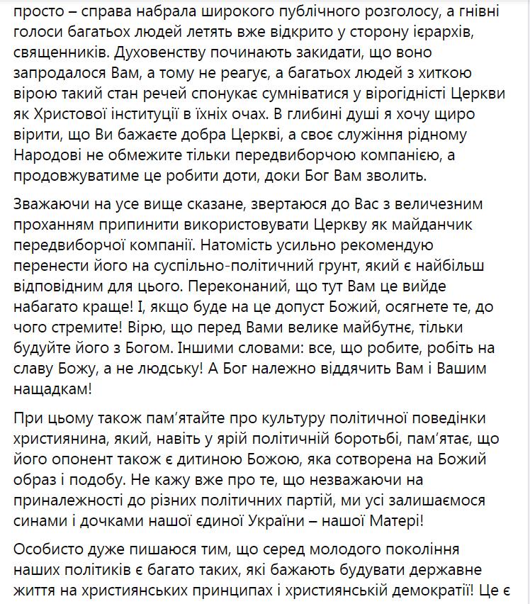 Агитация Александра Шевченко в церквях