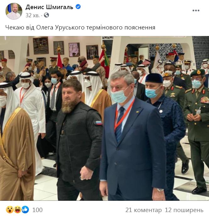 Допис Дениса Шмигаля