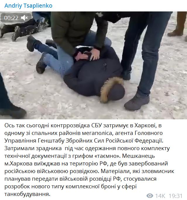 Задержание агента РФ в Харькове