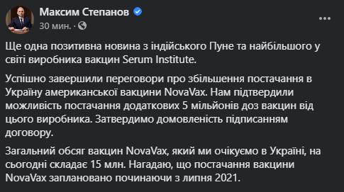 Украина договорилась о 15 млн доз вакцины NovaVax: Степанов назвал срок получения