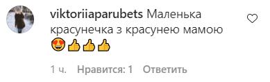 Тарабарова захопила мережу новим фото