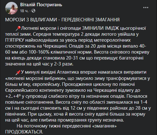 Синоптик предупредил о морозах до -10 в Украине. Карта