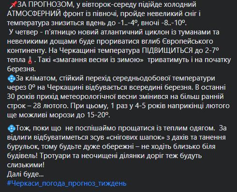 Синоптик попередив про морози до -10 в Україні. Карта