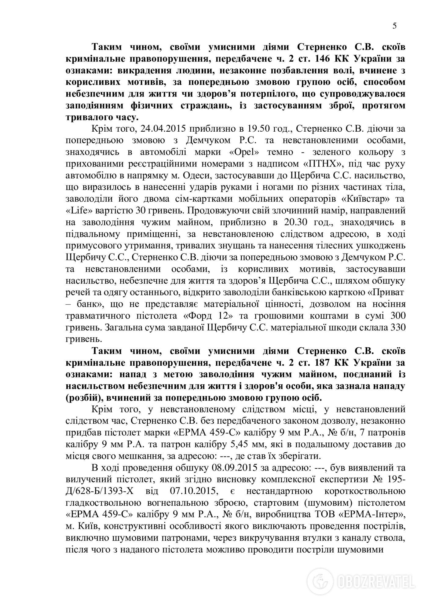 Обвинительный акт в деле Стерненко