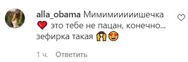 У мережі оцінили фото Тарабарової