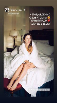 Элина Свитолина прикрылась одеялом