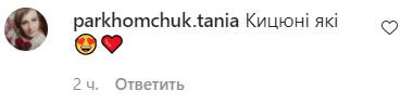 Тарабарова сподобалася шанувальникам на фото з донькою