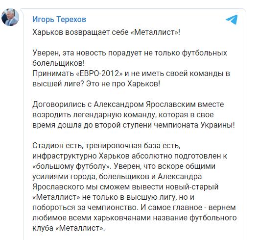 "Игорь Терехов пообещал возродить ""Металлист"""