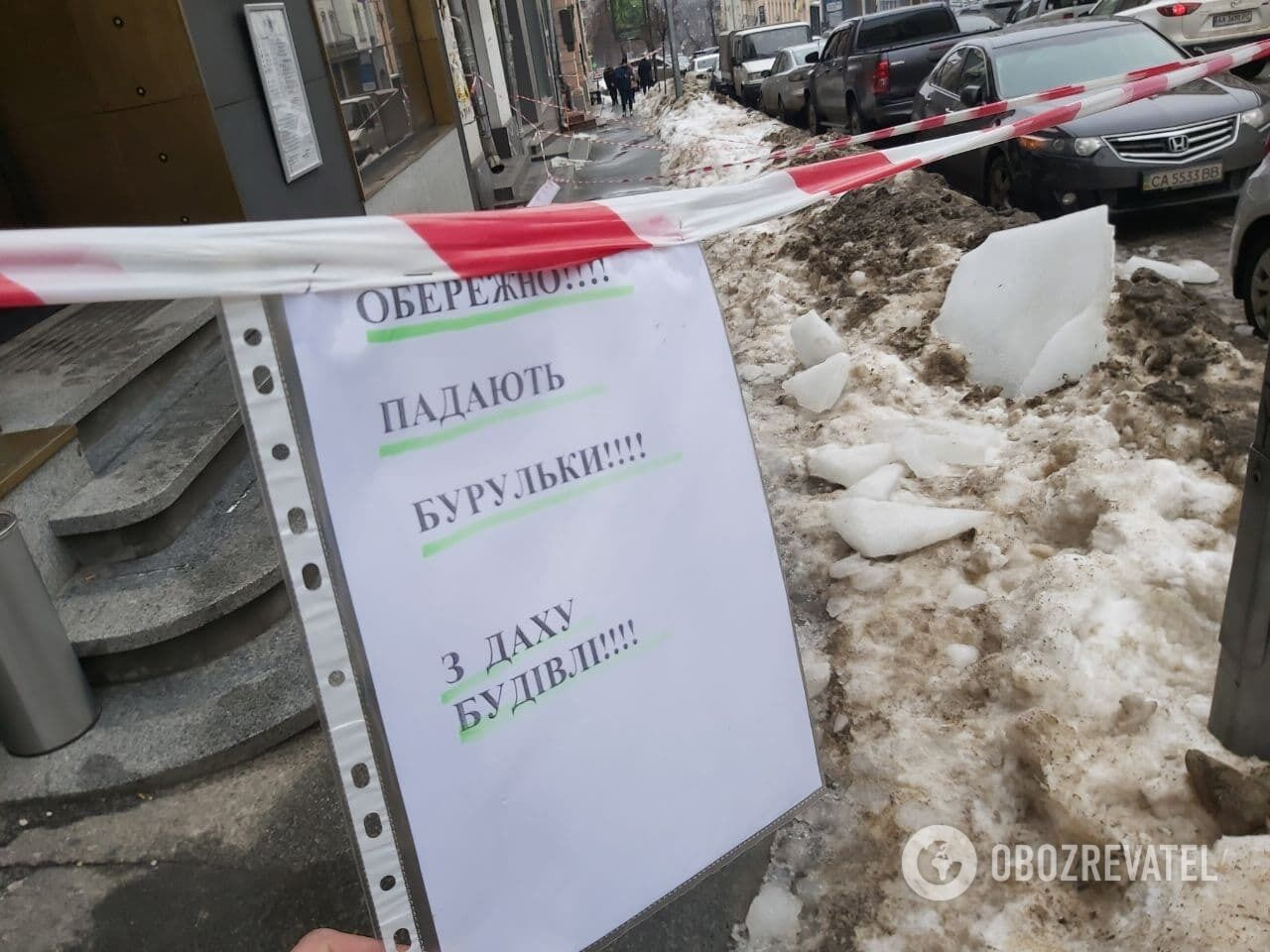 Жителів і гостей столиці попереджають про небезпеку.