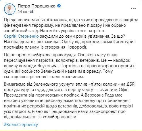 Порошенко назвал дело Сергея Стерненко выборочным правосудием