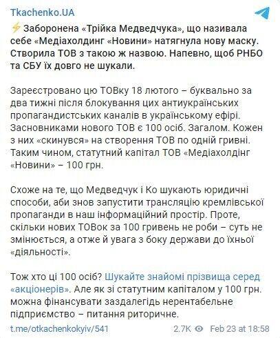 Telegram Олександра Ткаченка.