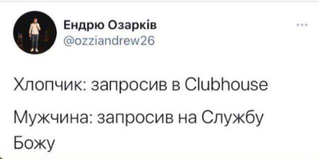 Мем о Clubhouse