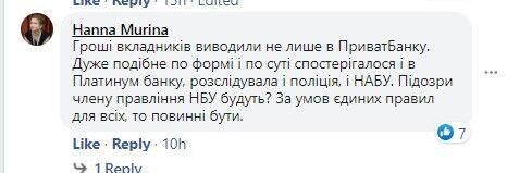 """Из банка Рожковой деньги выводили так же, как и из """"Привата"""",– экс-начальник отдела НБУ"""